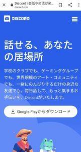 DiscordAndroid版ダウンロードページ