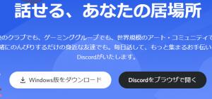 DiscordWin版ダウンロード