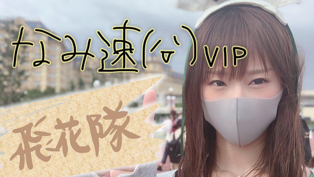 なみ速VIP飛花隊