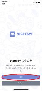 Discord登録画面